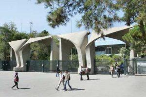 زمان برگزاری آزمون زبان عمومی دانشگاه تهران (آبان ماه 95) تغییر کرد