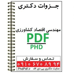 phd-resources-test-engineering-agriculture-economics-eghtesad