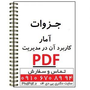 سایت پی اچ دی پی دی اف : جزوه آمار و کاربرد آن در مدیریت | جزوه آمار در مدیریت | جزوه آمار